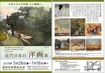 近代日本の洋画展 .jpg