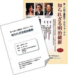 上廣歴史・文化フォーラム.jpg
