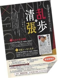 乱歩と清張…藤井淑禎.jpg