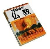 図解雑学 仏教.JPG