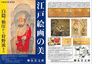 江戸絵画の美.jpg